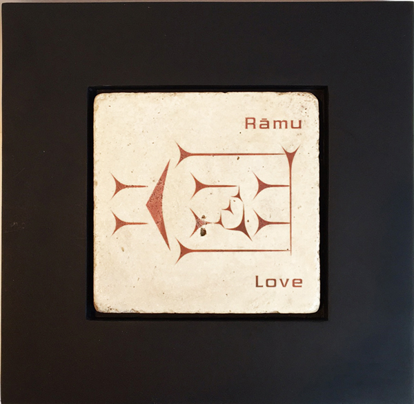 Love Tile in Cuneiform with Black Frame
